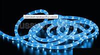 Светящийся дюралайт синий LED LRLx2