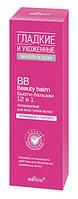 BB Бьюти-бальзам 12 в 1 несмываемый для всех типов волос ГЛАДКИЕ и УХОЖЕННЫЕ