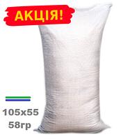 Мешки полипропиленовые упаковочные новые 105х55см 58гр на 50кг (з/с полоса) ПЛОТНЫЕ