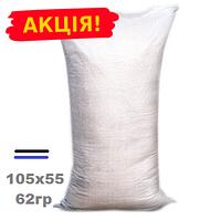 Мешки полипропиленовые новые для упаковки муки 105х55см 62гр на 50кг 540den СУПЕР ПЛОТНЫЕ