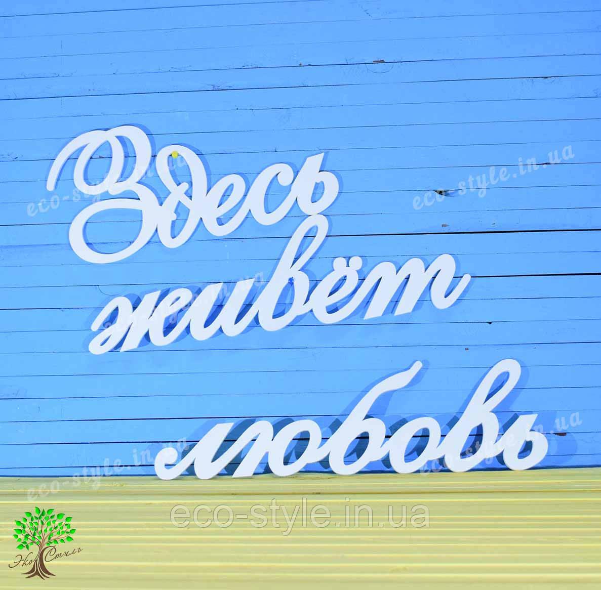 Слова из дерева, деревянный декор