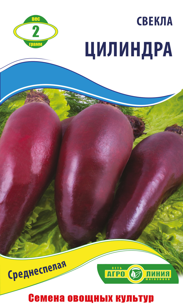 Семена свеклы Цилиндра 2 г Агролиния 123703