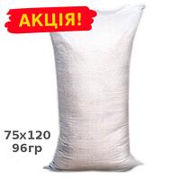 Мешки полипропиленовые упаковочные новые 75х120см 96гр