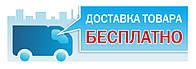 Бесплатная доставка при заказе от 1000 грн