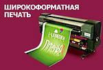 Срочная широкоформатная печать в Днепропетровске