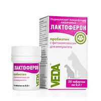 Пробиотик Лактоферон для собак, кошек и хорьков 20 тб ВЕДА