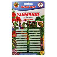 Чистий Аркуш палички від хвороб рослин