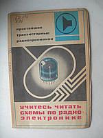 Простейшие транзисторные приемники. Учитесь читать схемы по радиоэлектронике