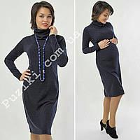 Платье-гольф для беременных и кормящих мам Кьяра