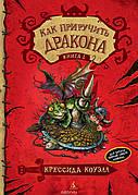 Как приручить дракона Книга 1. Крессида Коуэлл