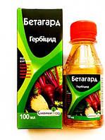 Гекрбицид Бетагард 100 мл(лучшая цена купить оптом и в розницу)