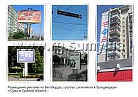 Наружная реклама г. Сумы