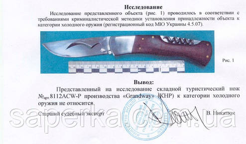 Нож складной туристический многофункциональный Grand Way 8112 ACWP, фото 2