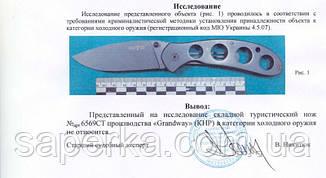 Нож складной туристический Grand Way 6569 CT, фото 2