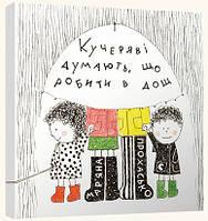 """Картонна книга """"Кучеряві думають, що робити в дощ"""""""