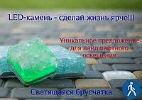 LED-камень, LED-камінь, фото 1