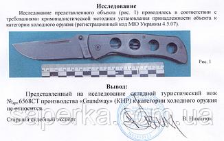 Нож складной туристический Grand Way 6568 CT, фото 2