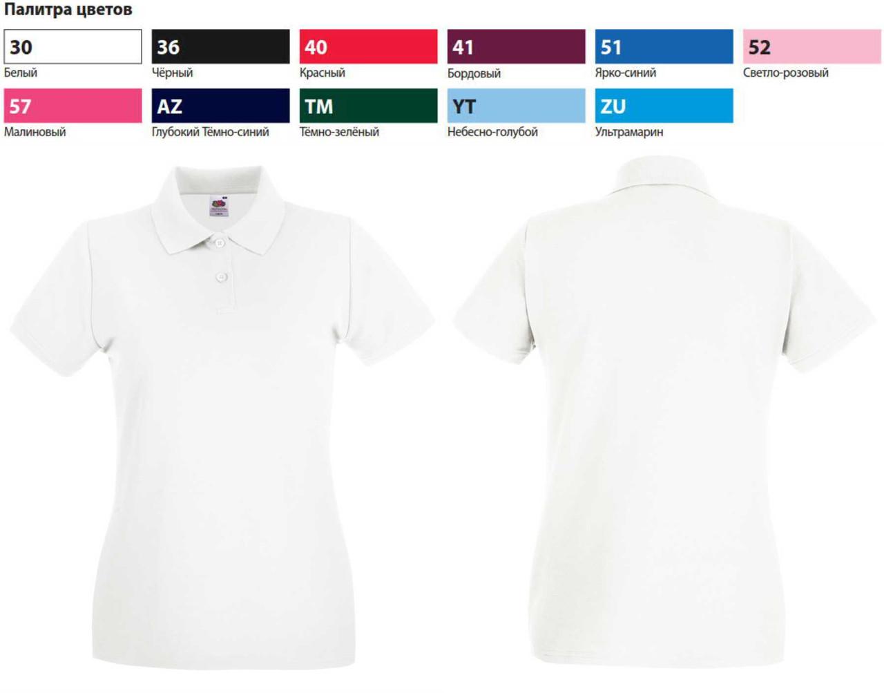 Футболка женская Поло Lady-Fit Premium Polo, S (42-44), Белый