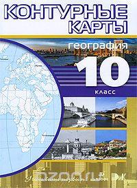 Атласы и контурные карты ( география, история) тетради для практических работ