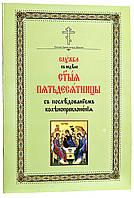 Служба на неделю Святыя Пятидесятницы с последованием коленопреклонения.