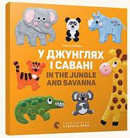 "Картонна книга ""У джунглях і савані. In the jungle and savanna"""