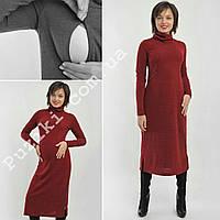 Платье-гольф для беременных и кормящих мам Кейт