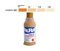 Краска полнотоновая AURA KOLORANT для колерования, №502 - карамель, 0,25л