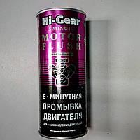 Промывка Hi-Gear двигателя 5-мин.для автомобилей с большим пробегом HG2204