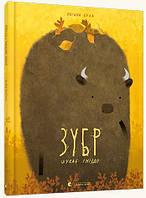 """Книга """"Зубр шукає гніздо"""""""