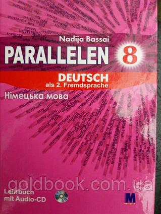 Німецька мова 8 клас підручник Parallelen
