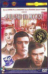 DVD-фильм. Я шагаю по Москве (Крупный план) Полная реставрация изображения и звука! (СССР)
