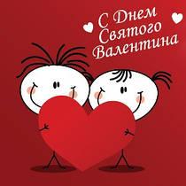 14 февраля, день святого валентина