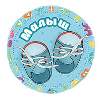"""Фольгированный круглый шар с надписью """"Малыш"""""""