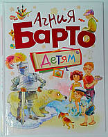 Стихи Агния Барто Детям 94798 Росмэн Россия