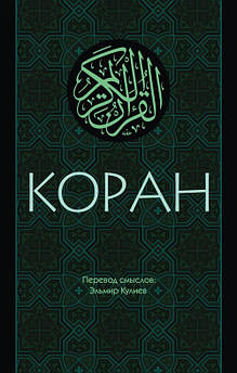 Коран: Перевод смыслов