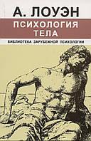 Психология тела.  Александр Лоуэн