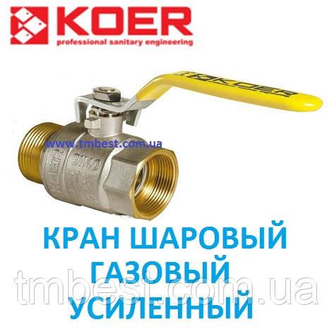 """Кран кульовий газовий (ручка) 1"""" ВН з латунним кулею посилений, фото 2"""