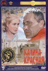 DVD-фільм червона Калина (Ст. Шукшин) (СРСР) Повна реставрація зображення і звуку! скло