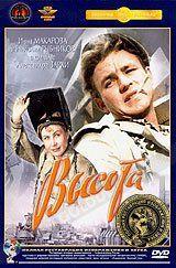 DVD-фильм Высота (Н.Рыбников) (Крупный план) Полная реставрация изображения и звука! стекло
