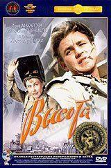DVD-фільм Висота (Н.Рибников) (Крупний план) Повна реставрація зображення і звуку! скло