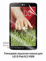 Глянцевая защитная пленка на LG G Pad 8.3 V500