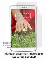 Матовая защитная пленка на LG G Pad 8.3 V500