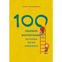 100 ошибок воспитания, которых легко избежать. Ольга Маховская.