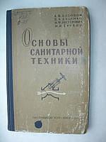 """Лозовой А. и др. """"Основы санитарной техники"""". 1962 год"""