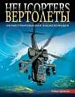 Вертолёты. Иллюстрированная энциклопедия