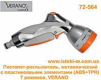 Пистолет-распылитель для полива металлический с курком, плавная регулировка VERANO MAESTRO (72-564)