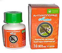 Инсектицид Антиколорад МАКС 10мл.