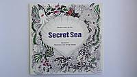 """Раскраска-Антистресс """"Морские Секреты.Sekret Sea"""",12лис,245*245мм, для взрослых и детей.Раскраски антистрес"""
