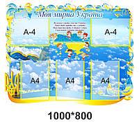 """Стенд """"Моя мирная Украина"""""""