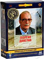 Фильмы Данелии Г.Н. (5 DVD)
